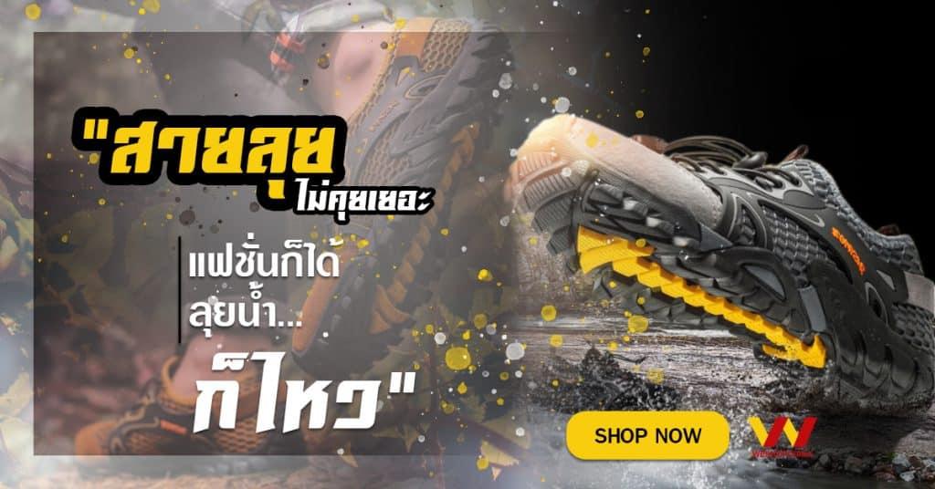 ชิปปิ้ง รองเท้าลุยน้ำไม่กลัวเปียก ชิปปิ้ง ชิปปิ้ง รองเท้าลุยน้ำไม่กลัวเปียก ใส่เดินเล่นก็ได้ ใส่ลุยน้ำยิ่งสบาย Cover1 1024x536