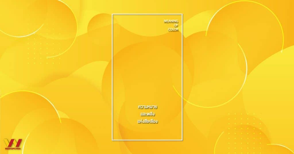 นำเข้าสินค้าจากจีน ความหมายของสีเหลือง / พลังแห่งสีเหลือง สินค้าจากจีน สินค้าจากจีน ความหมายของสีเหลือง / พลังแห่งสีเหลือง Meaning of Yellow Color 1024x536