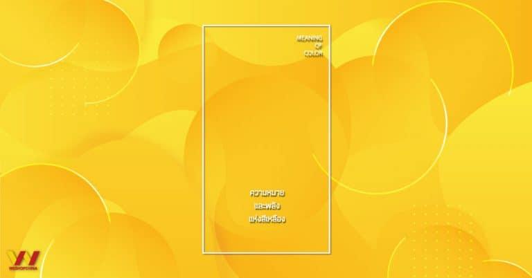 นำเข้าสินค้าจากจีน ความหมายของสีเหลือง / พลังแห่งสีเหลือง สินค้าจากจีน สินค้าจากจีน ความหมายของสีเหลือง / พลังแห่งสีเหลือง Meaning of Yellow Color 768x402