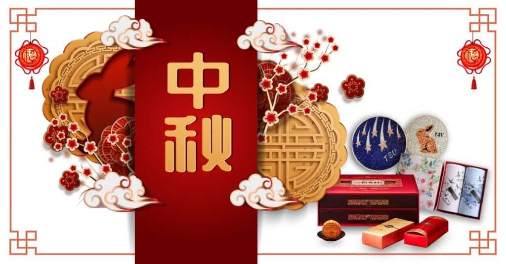 สินค้าจากจีน สำหรับวันไหว้พระจันทร์ 2019 สินค้าจากจีน สินค้าจากจีน สำหรับวันไหว้พระจันทร์ 2019 Untitled 5 1024x536