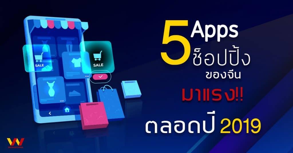 เว็บสั่งของจากจีน 5Apps Weshopchina เว็บสั่งของจากจีน เว็บสั่งของจากจีน กับ 5 แอปฯ ช็อปสัญชาติจีน มาแรงตลอดปี 2019                                                     5Apps Weshopchina 1024x536