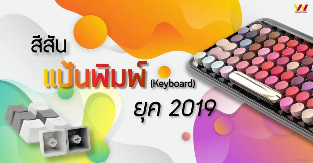สินค้าจากจีน แป้นพิมพ์คอมพิวเตอร์ weshopchina สินค้าจากจีน สินค้าจากจีน นวัตกรรมแป้นพิมพ์ (Keyboard) ยุค 2019                                                              weshopchina web 1024x536