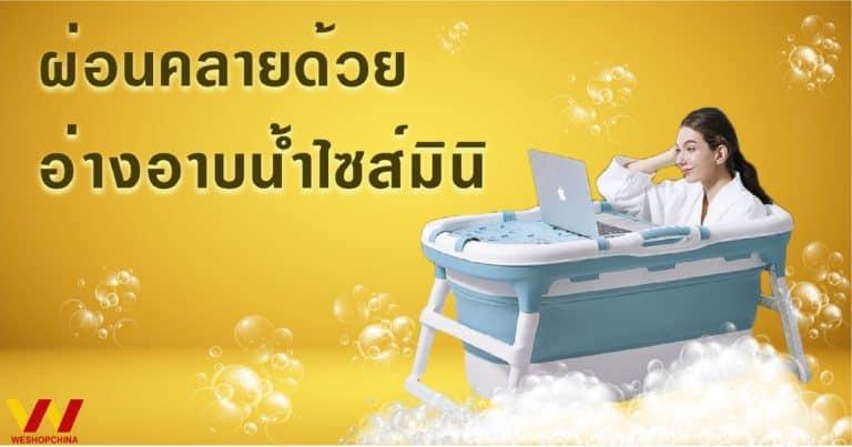 สินค้าจากจีน ผ่อนคลายด้วย อ่างอาบน้ำไซส์มินิ-weshopchina สินค้าจากจีน สินค้าจากจีน ผ่อนคลายด้วย อ่างอาบน้ำไซส์มินิ                                                                                            weshopchina 768x403