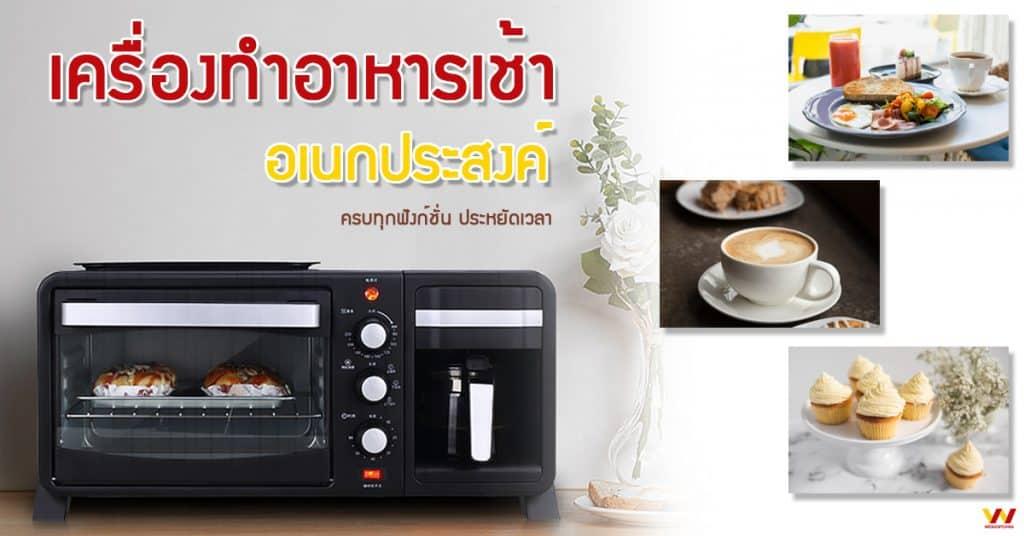 ชิปปิ้ง เครื่องทำอาหารเช้า_weshopchina_1 ชิปปิ้ง ชิปปิ้ง เครื่องทำอาหารเช้าอเนกประสงค์ ครบทุกฟังก์ชั่น ประหยัดเวลา                                                        weshopchina 1 1024x536
