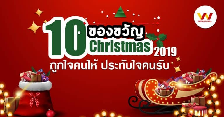 ชิปปิ้ง ของขวัญคริสมาส หน้าเปิด Web_Weshop ชิปปิ้ง ชิปปิ้ง 10 ของขวัญเทศกาล Merry Christmas ถูกใจคนให้ ประทับใจคนรับ                                                                     Web Weshop 768x402