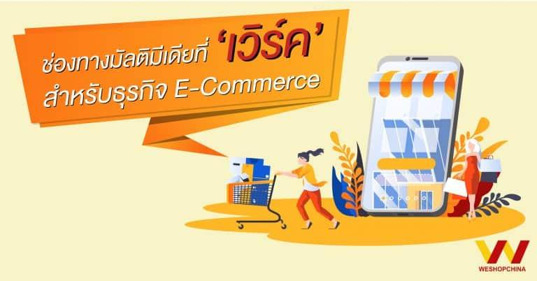 ชิปปิ้งจีน ช่องทางมัลติมีเดียที่เวิร์คสำหรับธุรกิจ wc ชิปปิ้งจีน ชิปปิ้งจีน ช่องทางมัลติมีเดียที่ 'เวิร์ค' สำหรับธุรกิจ E-Commerce                                                                                                                       wc 768x402