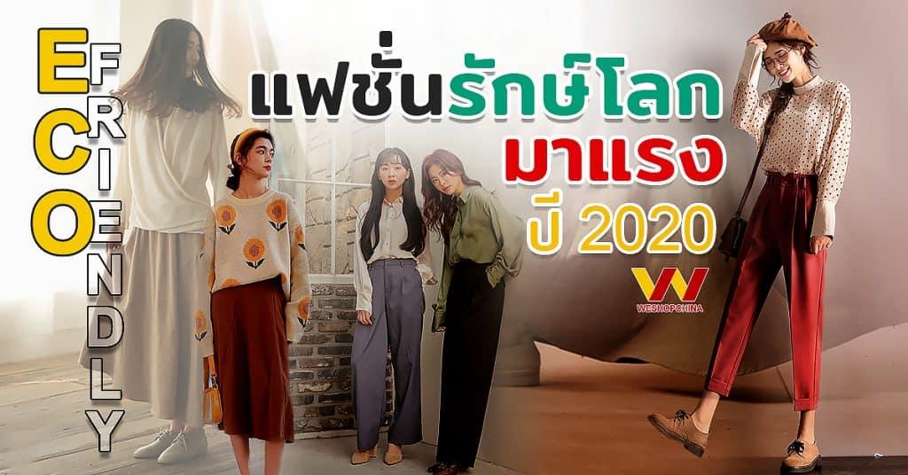 สินค้าจากจีนสุดปัง! แฟชั่นรักษ์โลก Eco Friendly มาแรงปี 2020-Weshopchina สินค้าจากจีน สินค้าจากจีนสุดปัง! แฟชั่นรักษ์โลก Eco Friendly มาแรงปี 2020                                                                                                   Eco Friendly                       2020 Weshopchina 1024x536