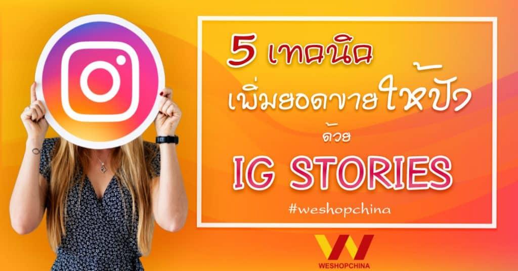 สินค้าจากจีน 5 เทคนิคเพิ่มยอดขายให้ปังด้วย IG Stories-Weshopchina สินค้าจากจีน สินค้าจากจีน 5 เทคนิคเพิ่มยอดขายให้ปังผ่าน IG Stories 5                                                                                   IG Stories Weshopchina 1 1024x536