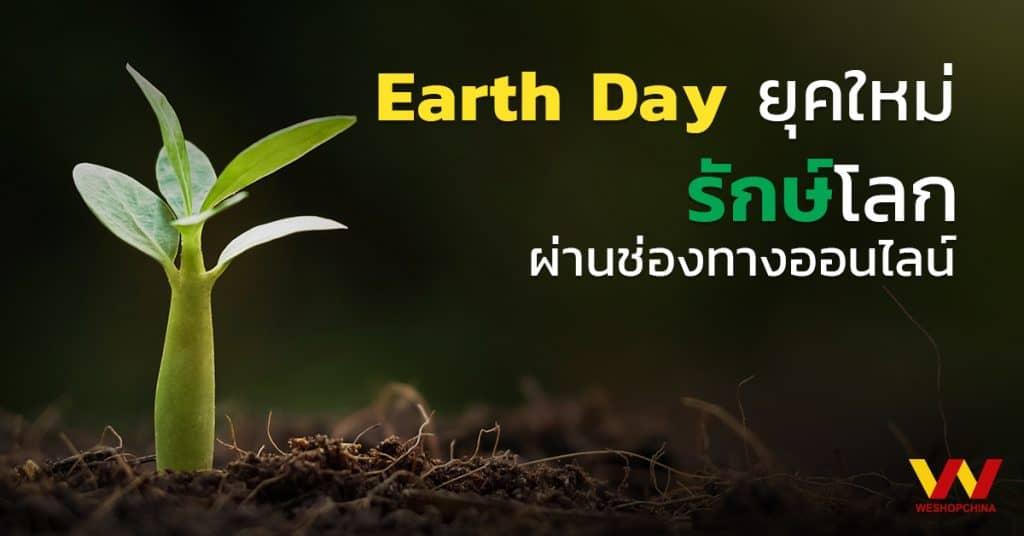 สั่งสินค้าจากจีน Earth Day ยุคใหม่ รักษ์โลกผ่านช่องทางออนไลน์-Weshopchina สั่งสินค้าจากจีน สั่งสินค้าจากจีน Earth Day ยุคใหม่ รักษ์โลกผ่านช่องทางออนไลน์ Earth day                                                                                                      Weshopchina1 1024x536