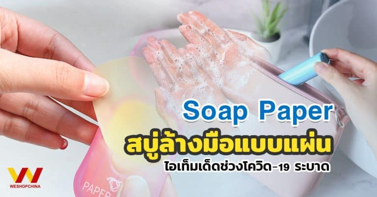 สินค้าจากจีน Soap Paper สบู่ล้างมือแบบแผ่น ไอเท็มเด็ดช่วงโควิด-19 ระบาด-Weshopchina สินค้าจากจีน สินค้าจากจีน Soap Paper สบู่ล้างมือแบบแผ่น ไอเทมเด็ดช่วงโควิด-19 ระบาด Soap Paper                                                                                                                  19                 Weshopchina 768x402