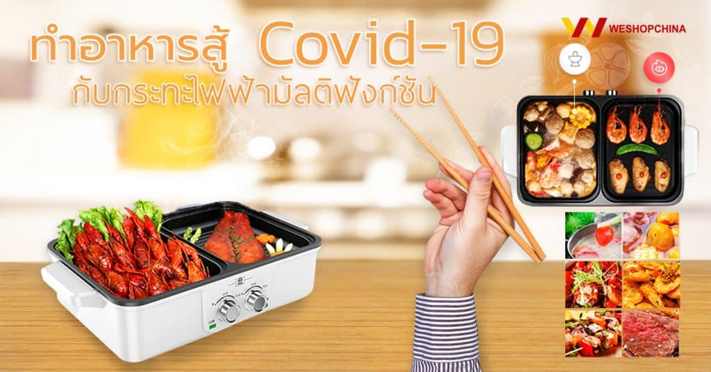 Taobao ทำอาหารสู้ Covid-19 ด้วยกระทะไฟฟ้ามัลติฟังก์ชัน-Weshopchina taobao Taobao ทำอาหารสู้ Covid-19 ด้วยกระทะไฟฟ้ามัลติฟังก์ชัน Taobao                                Covid 19                                                                                   Weshopchina 1024x536