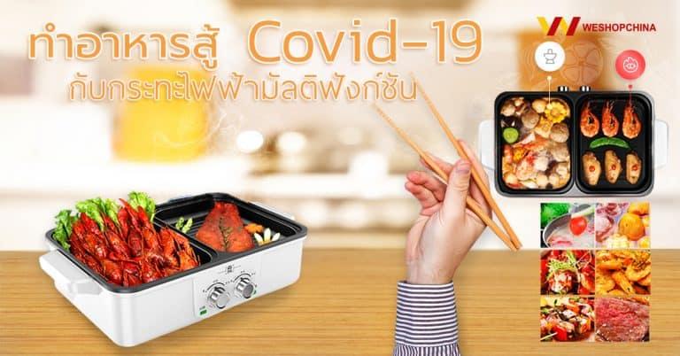 Taobao ทำอาหารสู้ Covid-19 ด้วยกระทะไฟฟ้ามัลติฟังก์ชัน-Weshopchina taobao Taobao ทำอาหารสู้ Covid-19 ด้วยกระทะไฟฟ้ามัลติฟังก์ชัน Taobao                                Covid 19                                                                                   Weshopchina 768x402