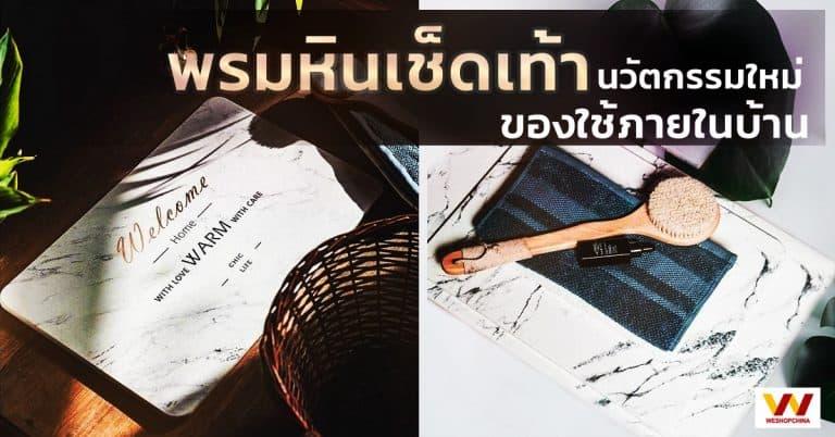 เถาเป่า พรมหินเช็ดเท้า นวัตกรรมใหม่ของใช้ภายในบ้าน-Weshopchina เถาเป่า เถาเป่า พรมหินเช็ดเท้า นวัตกรรมใหม่ของใช้ภายในบ้าน                                                                                                                                                    Weshopchina 768x402