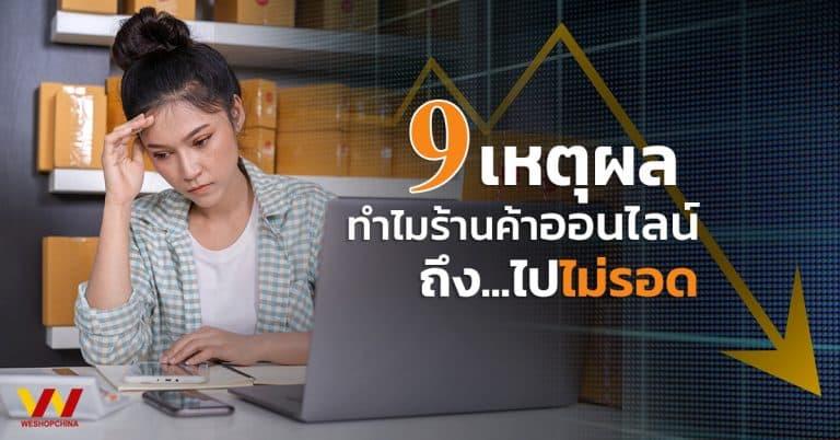 สินค้าจากจีน 9 เหตุผล ทำไมร้านค้าออนไลน์ถึงไปไม่รอด-Weshopchina สินค้าจากจีน สินค้าจากจีน 9 เหตุผล ทำไมร้านค้าออนไลน์ถึงไปไม่รอด                                      9                                                                                                            Weshopchina 768x402