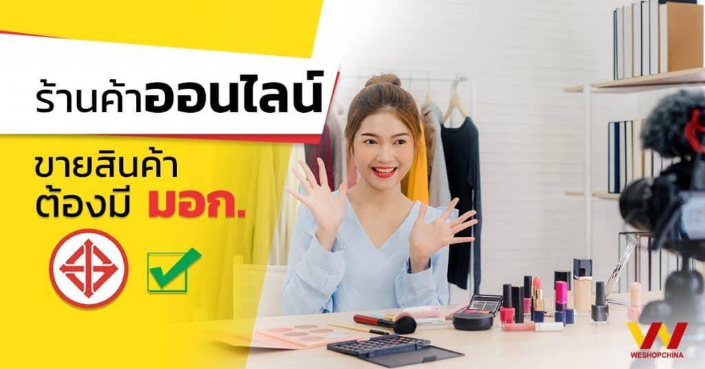 สั่งของtaobao ร้านค้าออนไลน์ ขายสินค้าต้องมี มอก. weshopchina สั่งของtaobao สั่งของtaobao ประเภทเครื่องใช้ไฟฟ้า ต้องแสดง มอก.เมื่อนำไปขายต่อ