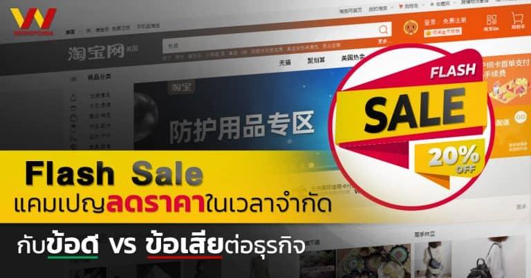 1688 Flash Sale แคมเปญลดราคาในเวลาจำกัด weshopchina 1688 1688 Flash Sale แคมเปญลดราคาในเวลาจำกัด กับข้อดี VS ข้อเสียต่อธุรกิจ Flash Sale                                                                       weshopchina 768x402
